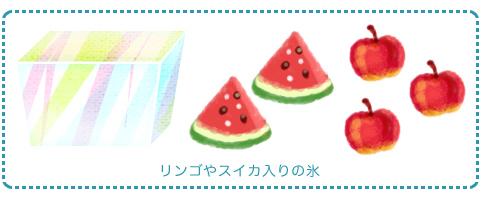 氷のプレゼント/旭山動物園